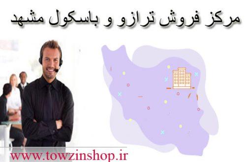 مرکز فروش ترازو و باسکول مشهد